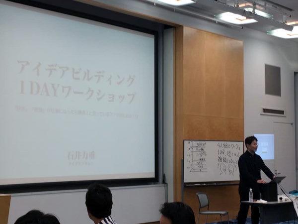 sansokan_idea_2019.jpg