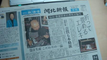shimano_san_oritatamigitaa.jpg