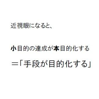 shudan_no_mokuteki_ka05.jpg