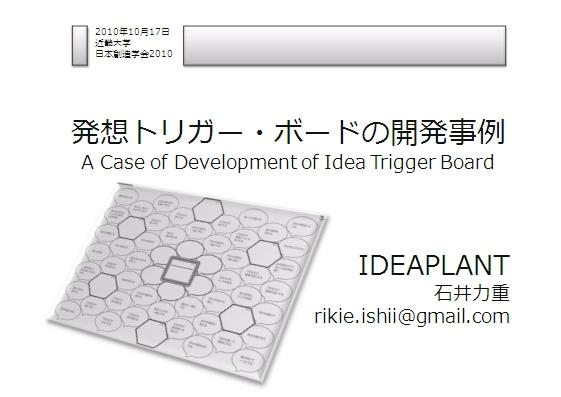発想トリガー・ボードの開発事例_石井力重