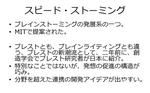 speedstorming_setsumei_01.jpg