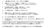 speedstorming_setsumei_02.jpg