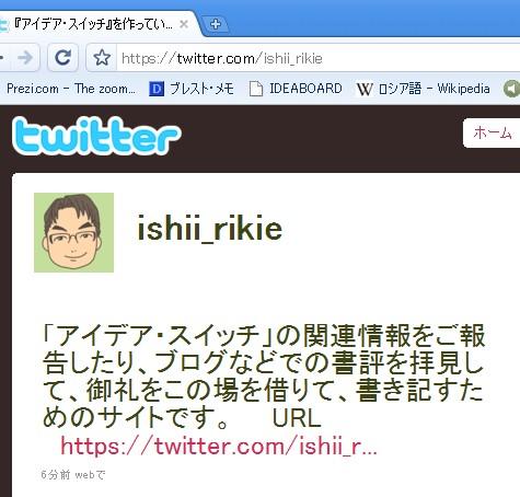 twitter_ishiirikie.jpg