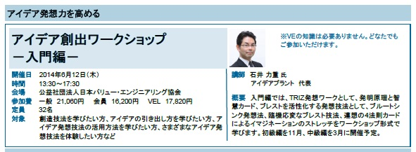ve_idea_2014.jpg