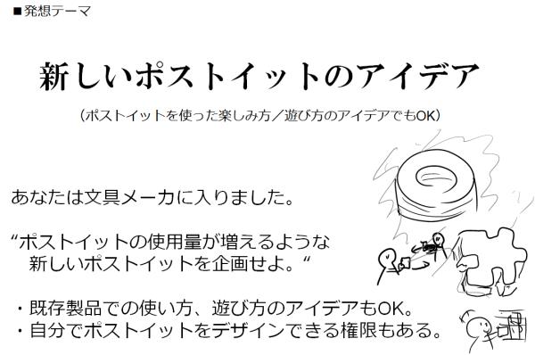 waseda_Univ_ideaworkshop_am_01.png