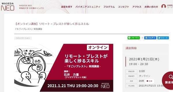 waseda_neo_brainstorming.jpg