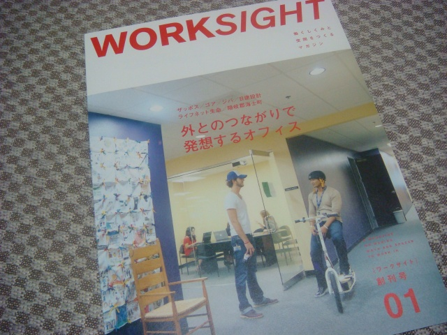 worksightDSC01254.jpg
