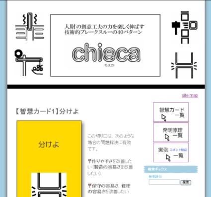 chiecard_ichiran.jpg