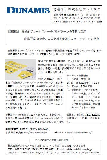 chiecard_press_release.jpg